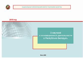 Инвестиции и строительство в Республике Беларусь