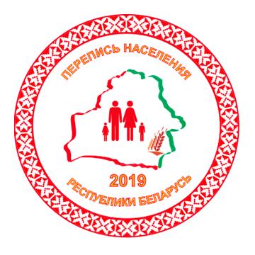 Перепись населения Республики Беларусь 2019